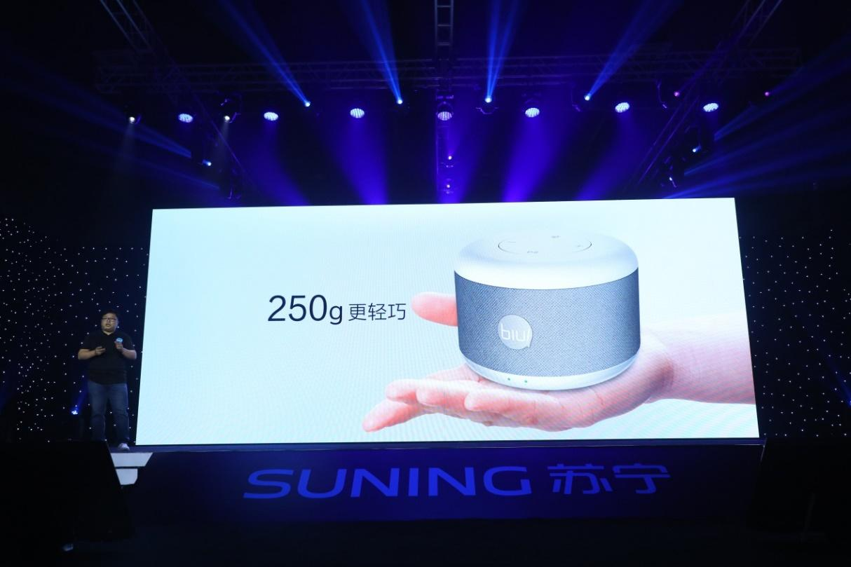 苏宁小Biu音箱推出极智版 可操控5000款智能家电