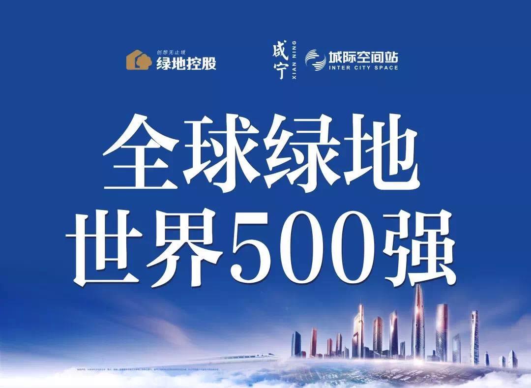 时刻同步,远程不远!咸宁城际空间站与咸宁共同擘动城市发展动脉