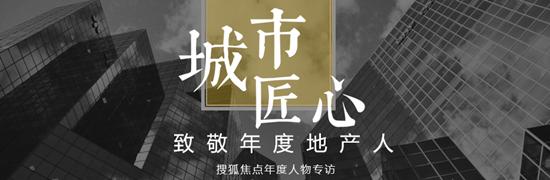 李战洪: 启航新征程 文教地产先行者的思与变