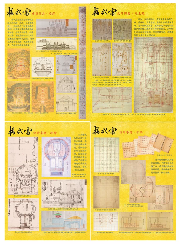 """设计过故宫、圆明园、颐和园、避暑山庄的""""样式雷""""到底有多牛?"""
