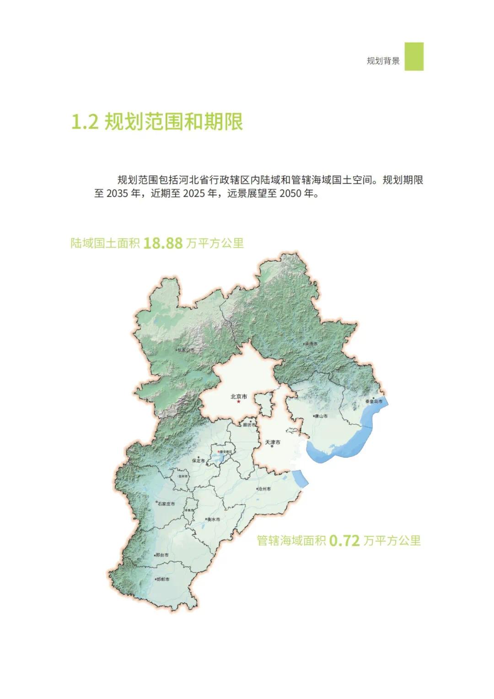 强化石家庄高端引领!河北省国土空间规划公开征求意见(图8)