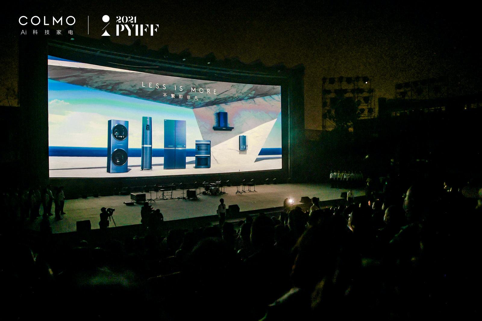 《【摩登3电脑版登录】COLMO助力平遥国际电影展,探索理享生活新动力》