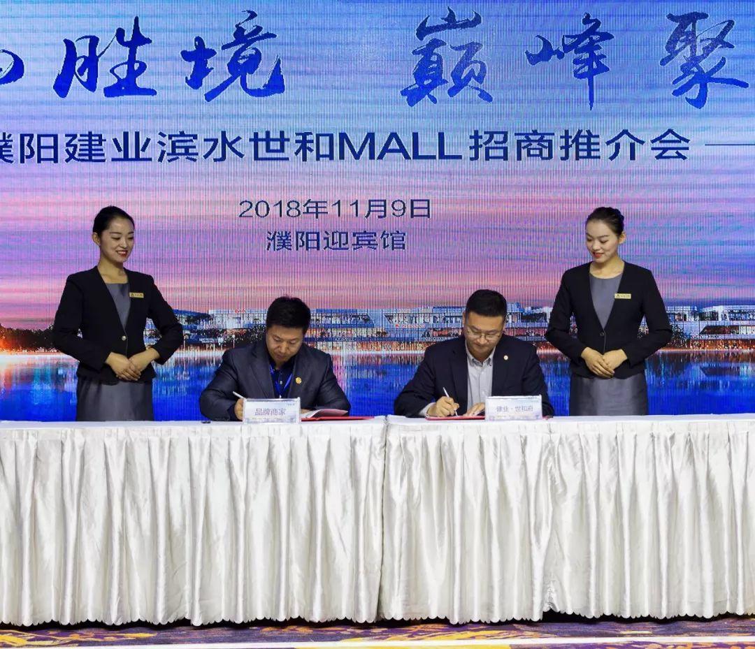 品牌商家齐聚建业滨水世和MALL ,七大商家率先签约入驻