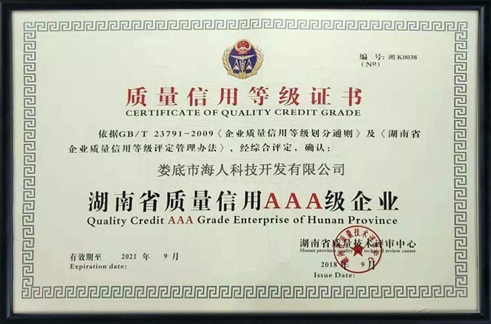 荣誉 | 海人科技获评湖南省质量信用AAA级企业