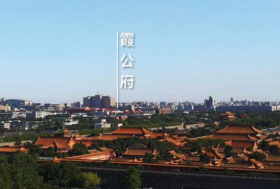 群英汇聚的京城文化圣地,霞公府门外中山公园的故事(下)