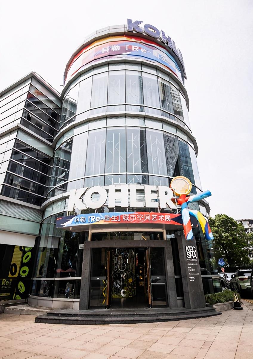 科勒「Re-重生」城市空间艺术展 惊艳亮相科勒上海体验中心
