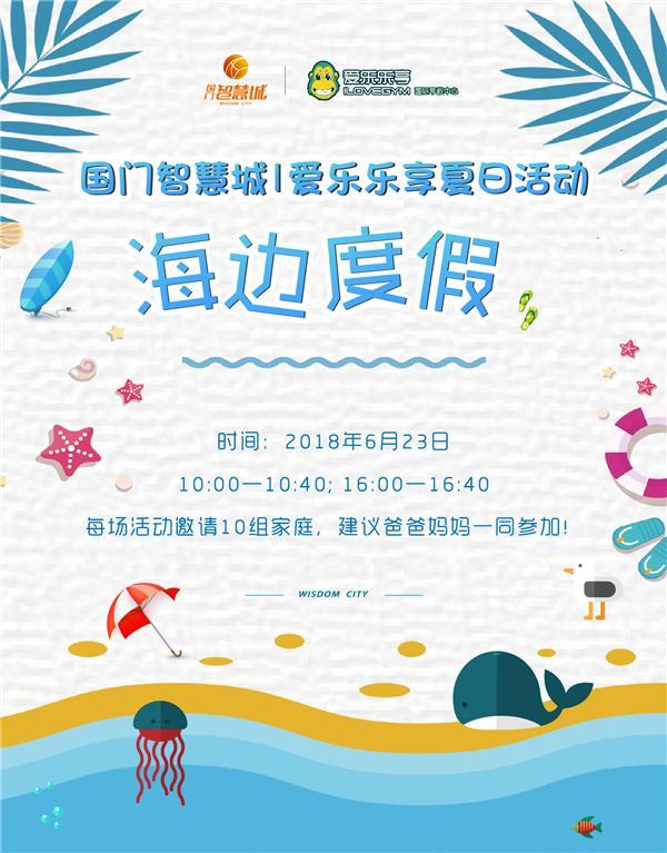 """国门智慧城:夏日亲子海洋派对,启幕""""海边度假""""模式"""