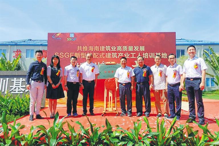 全国首个SSGF建筑产业工人培训基地海南揭牌