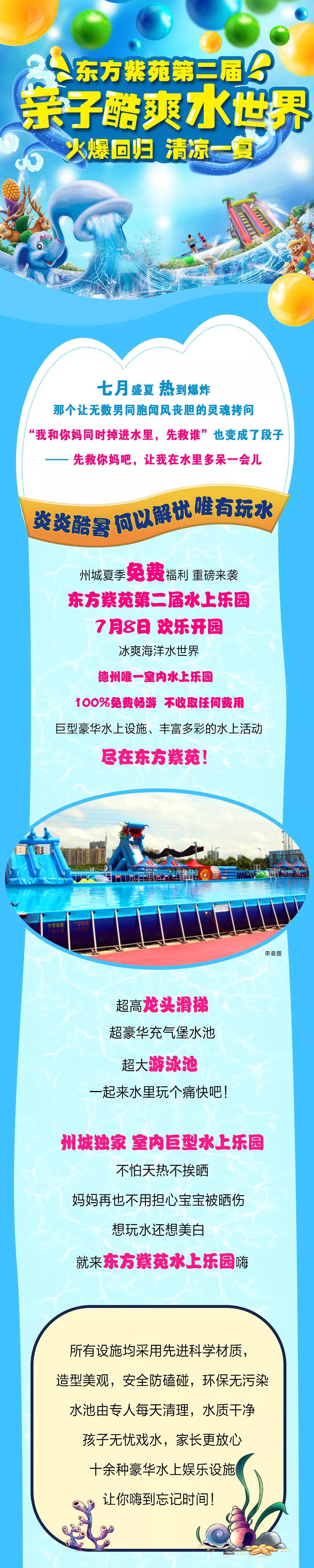 【水上乐园嗨玩】室内水上乐园免费畅游!