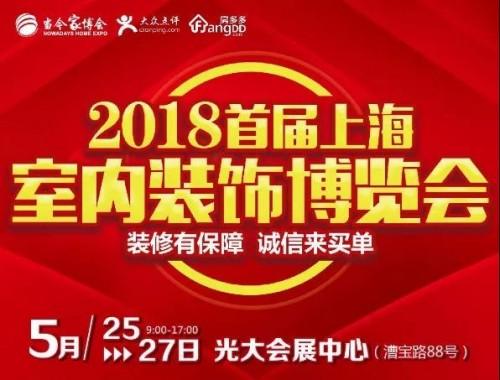 通知:《上海住宅装饰装修诚信企业》评选出炉 诚邀市民参加颁奖