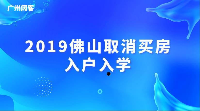 2019佛山取消買房入戶入學,改為積分制統籌!