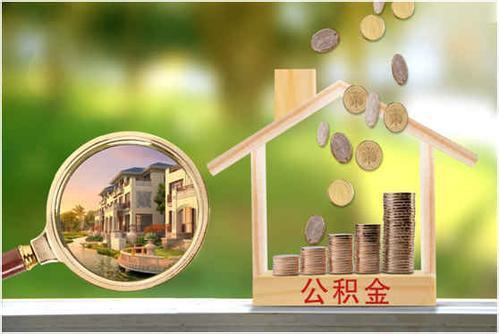 速看!即日起,東莞住房公積金貸款所需資料有新調整