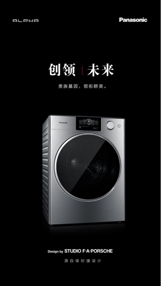 松下携手保时捷设计 诠释洗衣机行业美学经济