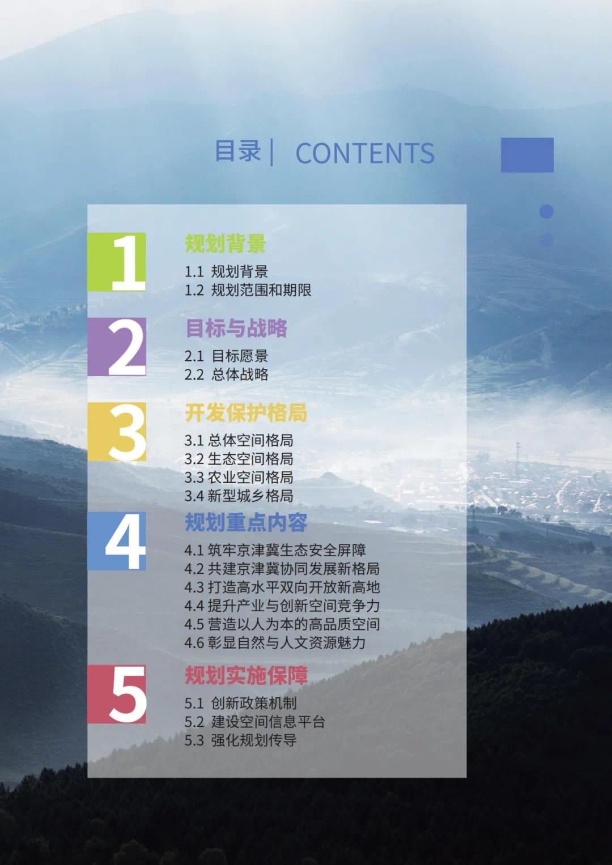 强化石家庄高端引领!河北省国土空间规划公开征求意见(图4)
