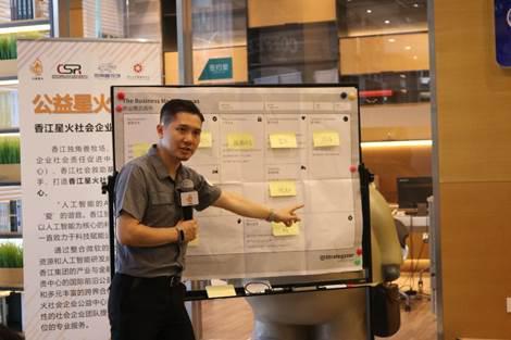 香江星火社会企业公益中心启航