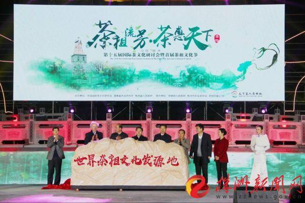 第十五屆國際茶文化研討會暨首屆茶祖文化節在茶陵開幕