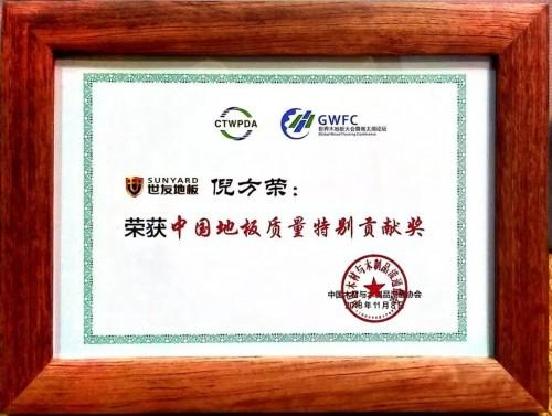 中国地板质量特别贡献奖世友2018世界木地板大会受肯