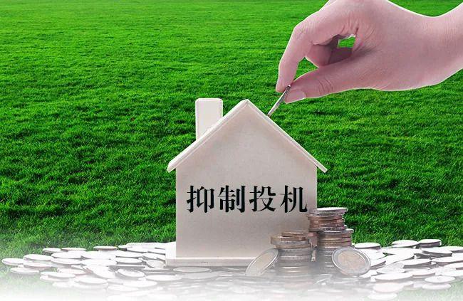 为什么现在政策只抑制投机性住房需求,而不抑制投资性住房需求