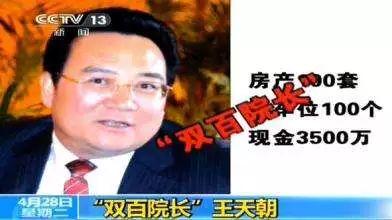 医疗贪腐触目惊心:有院长收了100套房,贪污1个多亿!搜狐焦点北京站插图(1)