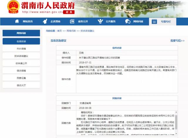 好消息!渭南9月拟开通25路公交 到杜桥中学