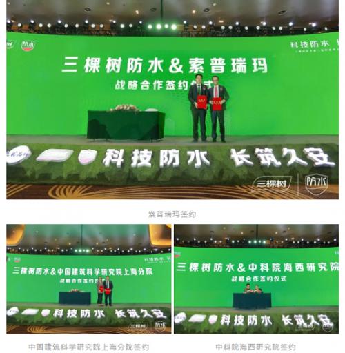 三棵树防水第二届财富峰会暨长青筑新品发布会盛大举行