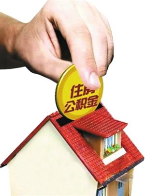 海南省多人骗提住房公积金 将被列入失信黑名单重罚