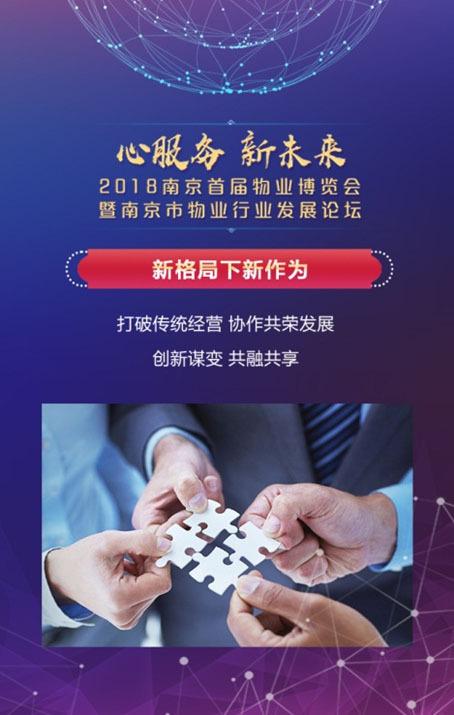 南京首届物业博览会暨南京市物业服务发展论坛明日正式启幕