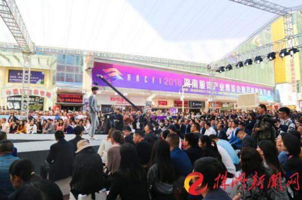 2018湖南服饰产业博览会暨芦淞服饰节开幕