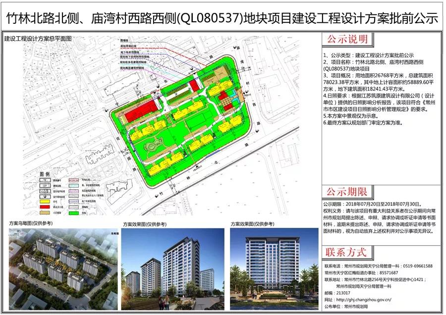 德信常高技北侧地块规划6栋住宅 常州这个板块即将上新!