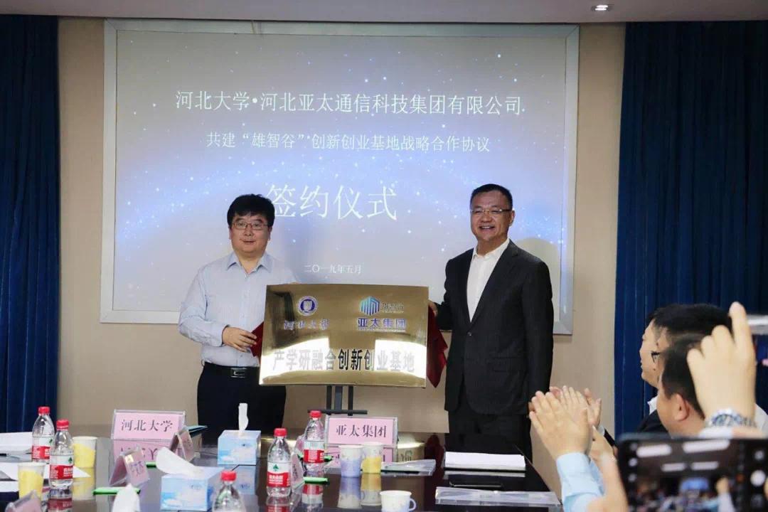 校企合作,共享共赢!河北大学&亚太·雄智谷签约仪式完美礼成!