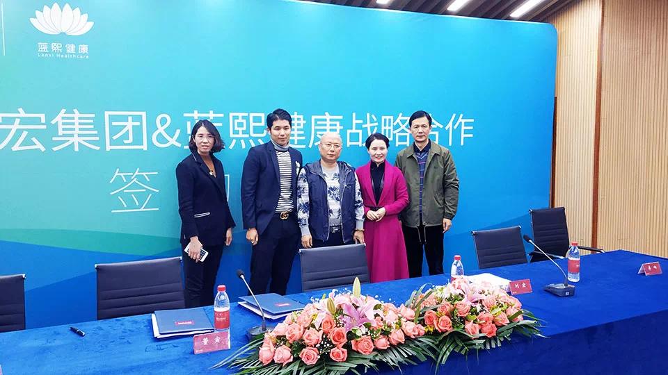益宏集团与蓝熙健康战略合作成功签约