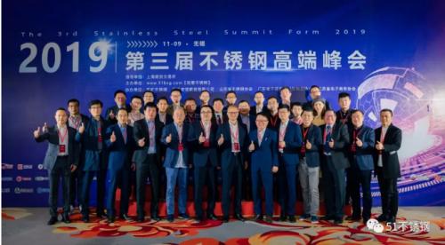 第9届不锈钢品牌风向标颁奖典礼在江苏无锡隆重举行