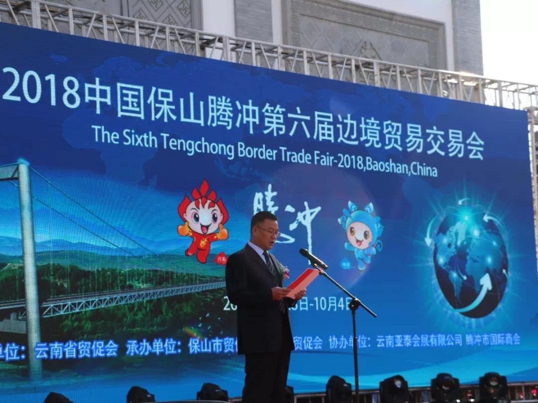 保山腾冲第六届边境贸易交易会于9月28日盛大开幕