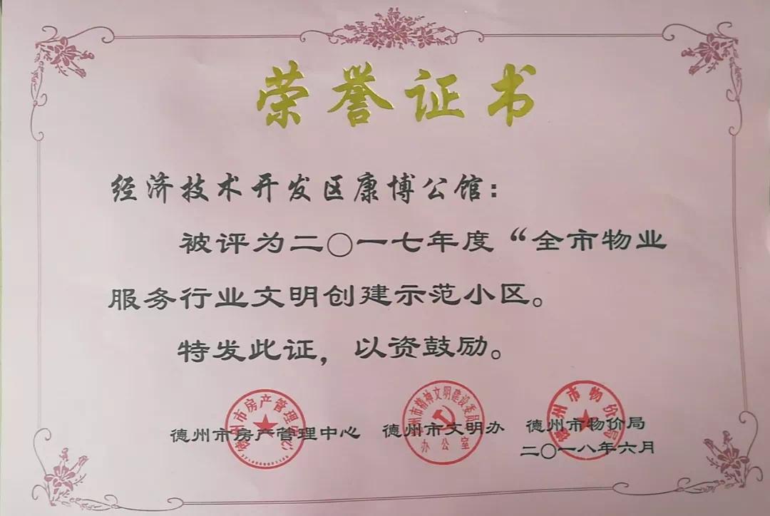 山东康博置业喜获物业服务行业双项荣誉证书