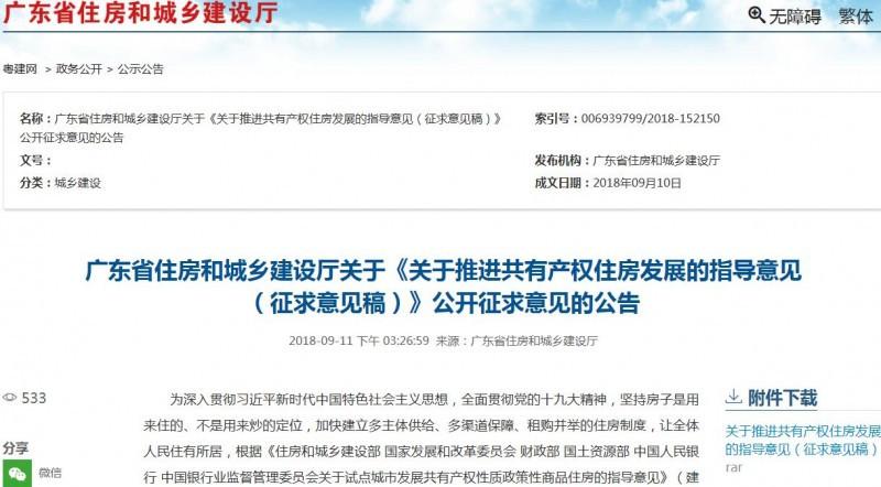 广东拟出共有产权房新政满5年可转让10年可转为商品房时限一年