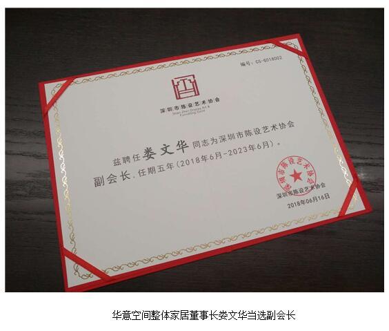 华意空间助力中国原创,2018光华龙腾奖发布会隆重举行