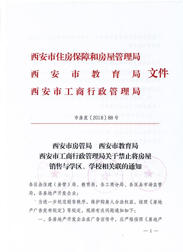 西安:禁止将房屋销售与学区、学校相关联