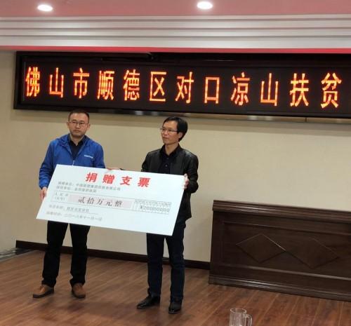中国联塑开展凉山对口扶贫工作重点支持教育事业