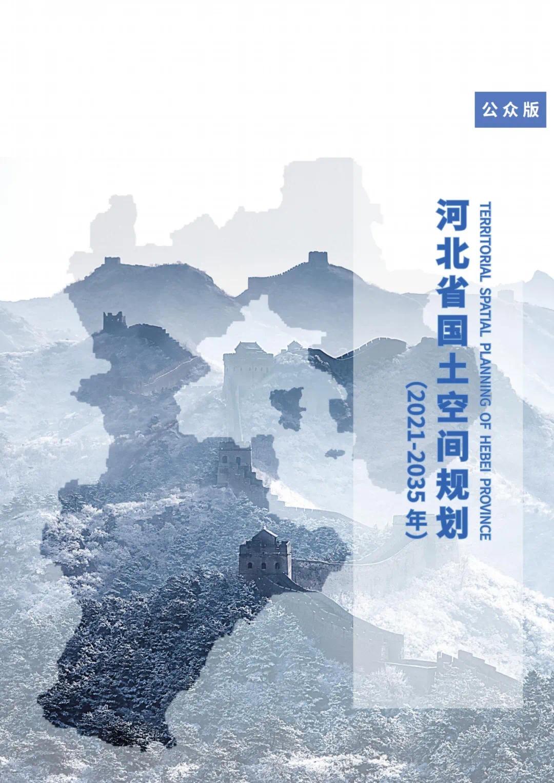 强化石家庄高端引领!河北省国土空间规划公开征求意见(图2)