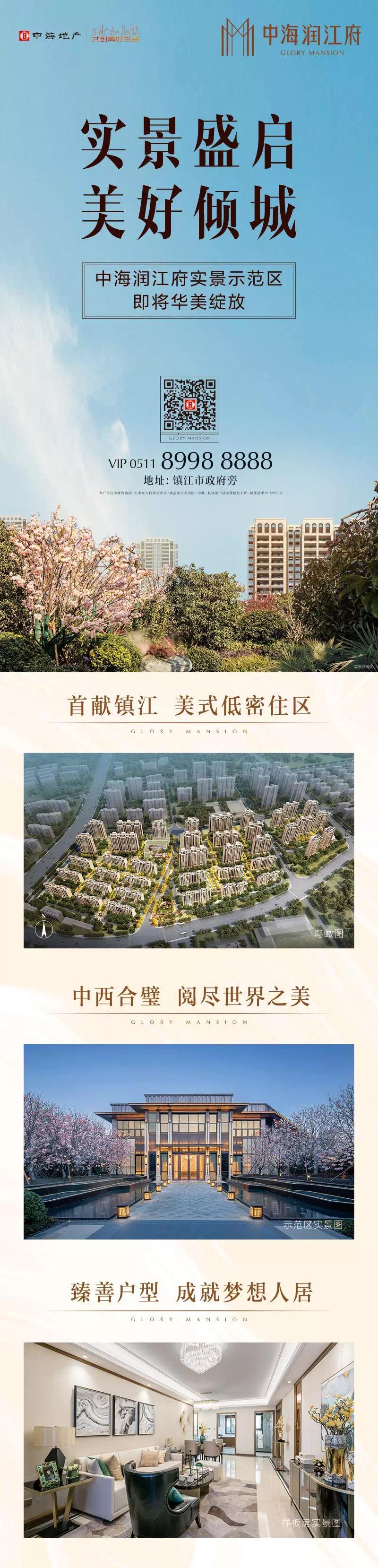 外滩豪宅惊现镇江!逆势涨价1000元/平,底气何在?