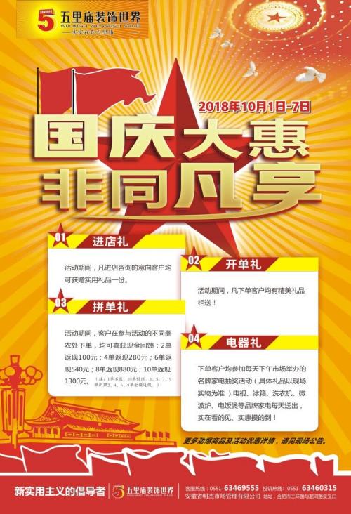 五里庙装饰世界2018年国庆大惠促销季盛大启幕非同凡享