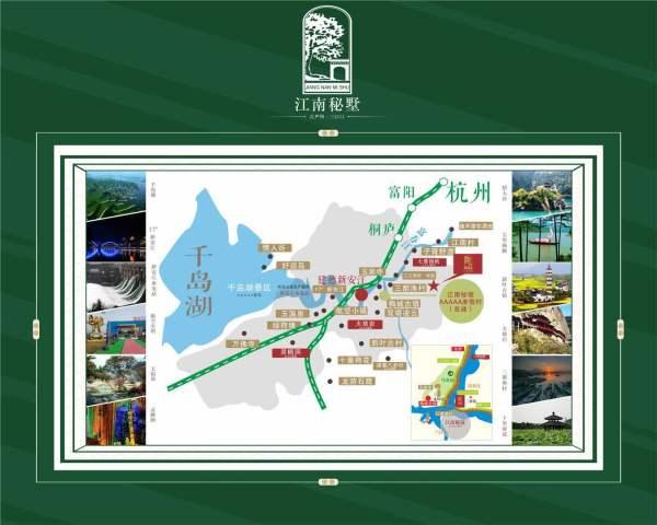 杭州建德市135万起的别墅——江南秘墅——景区里的别墅