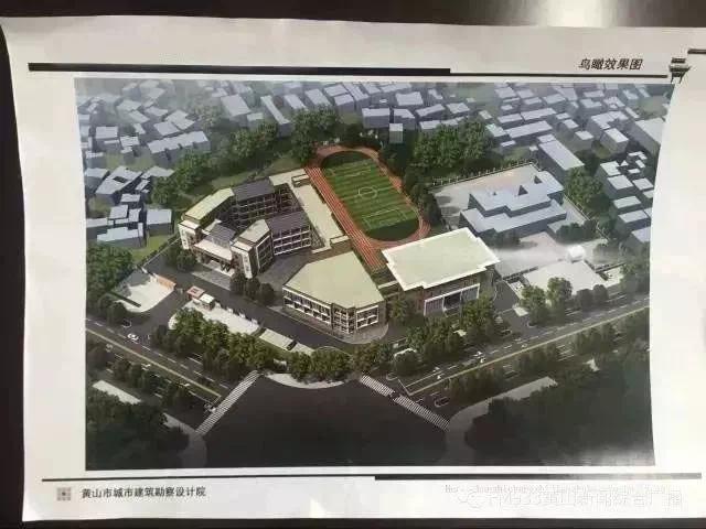黄山市中心城区义务教育最新布局曝光!涉3个小学,2个幼儿园!