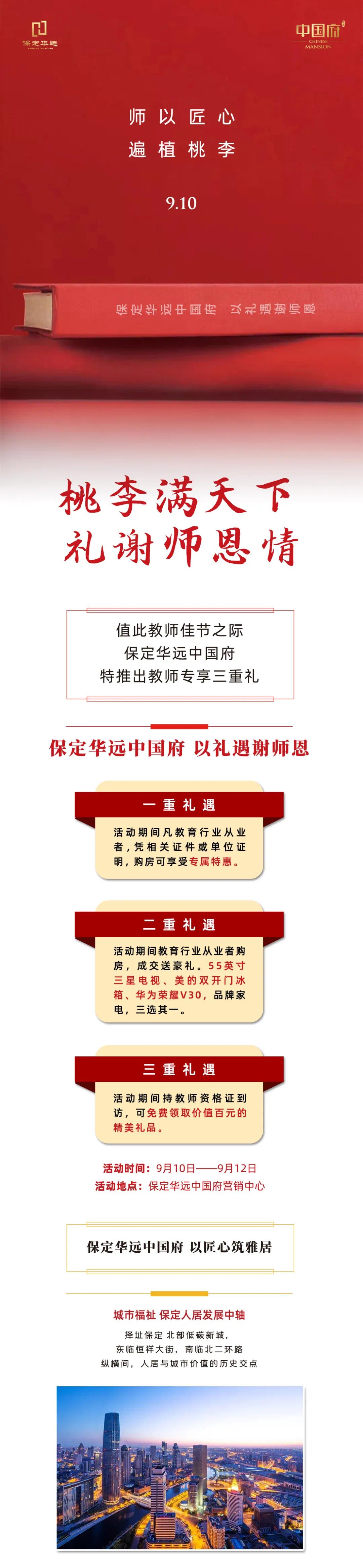 百元礼盒免费领!保定华远中国府教师节特惠专享三重礼