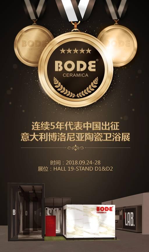 博德连续5年代表中国出征博洛尼亚展