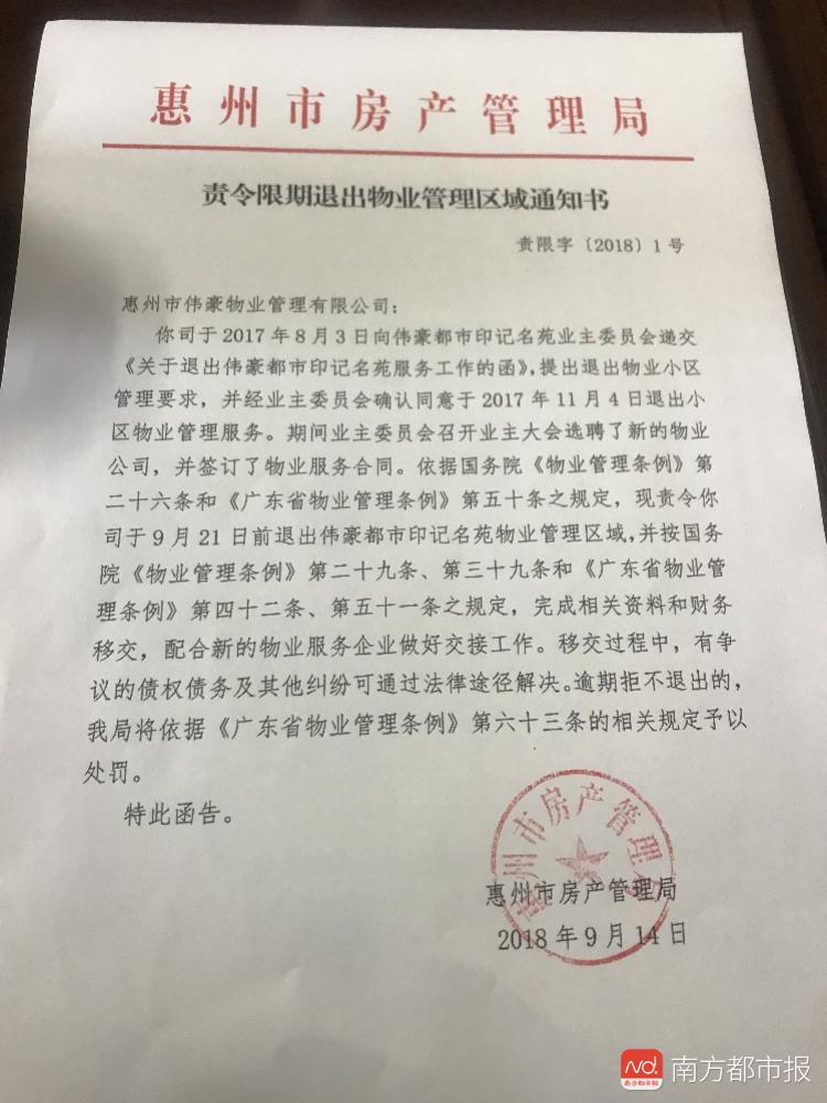 惠州市房管局发文责令伟豪都市印记原物业在9月21日前退出