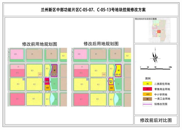 兰州新区中部功能片区控制性详细规划地块用地性质调整公示