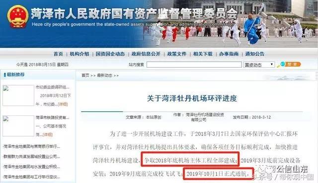 菏泽牡丹机场最新消息!通航后到北京仅需一个半小时
