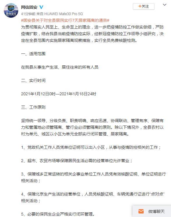 刚刚!河北固安宣布:从今天开始,全县居民居家隔离7天