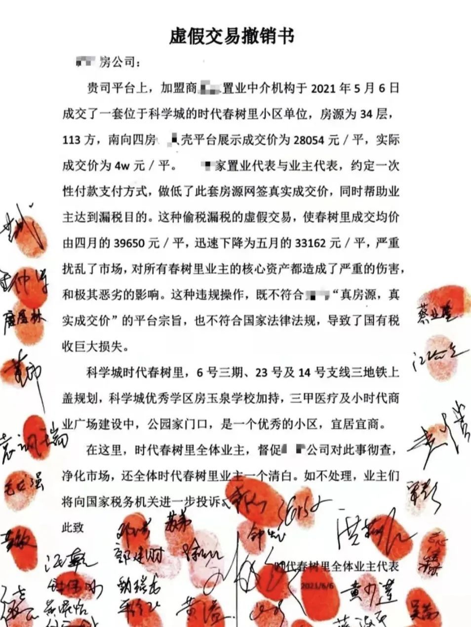 广州一楼盘业主护盘 联名控诉中介做低成交价